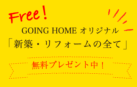 GOING HOME オリジナル「新築・リフォームの全て」無料プレゼント