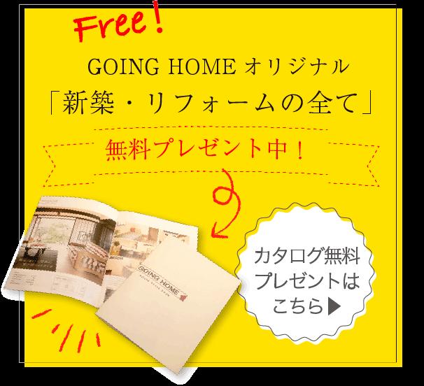 ゴーイングホームオリジナル「新築・リフォームの全て」無料プレゼント中!