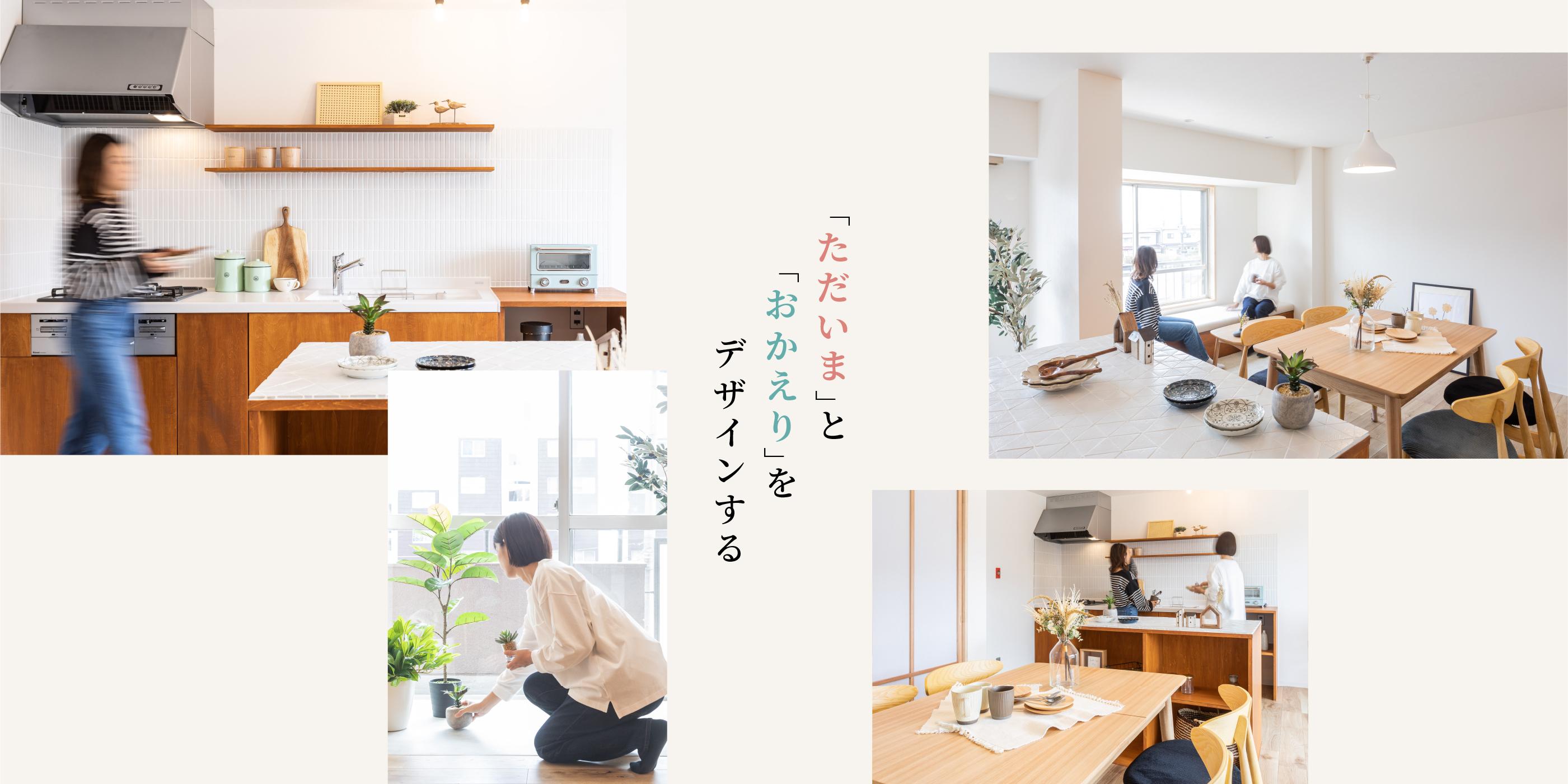 福島県全域のリフォーム会社 株式会社ゴーイングホーム