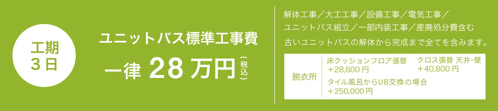 ユニットバス標準工事費 23万円