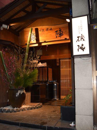 032珍魚・味楽 磯陣様店舗内装工事|福島県郡山市の画像1