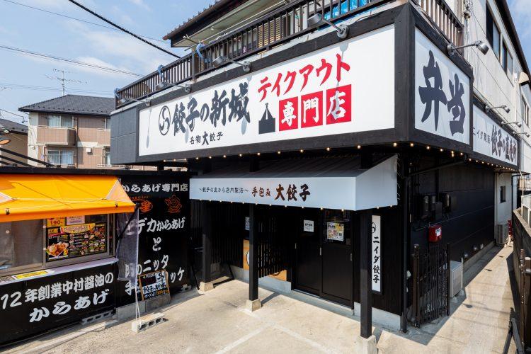 餃子の新城様店舗リノベーションの画像1