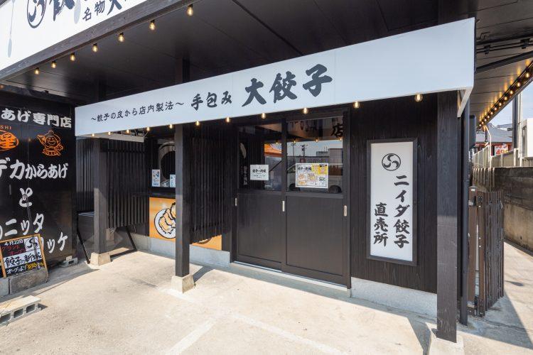 餃子の新城様店舗リノベーションの画像2