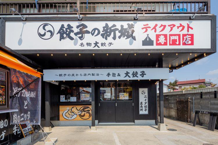 餃子の新城様店舗リノベーションの画像3