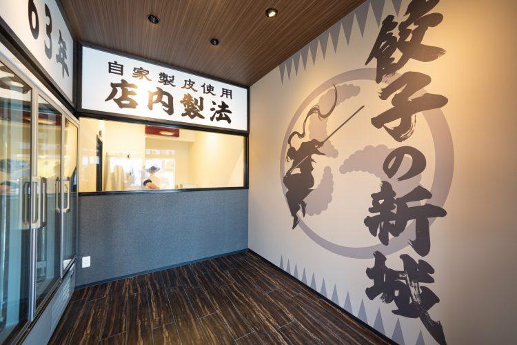 餃子の新城様店舗リノベーションの画像5