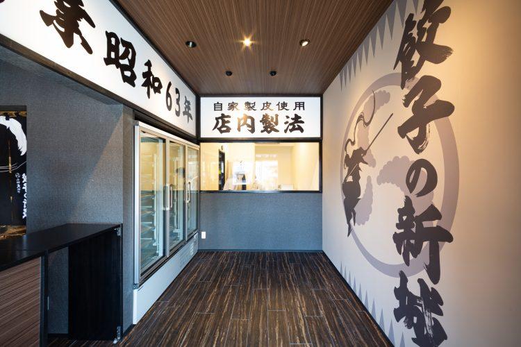 餃子の新城様店舗リノベーションの画像6